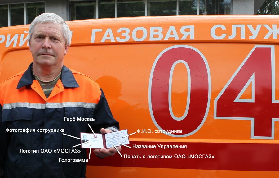 http://www.mos-gaz.ru/upload/iblock/2f1/2f17459828ee37e8750727c744c6feff.jpg