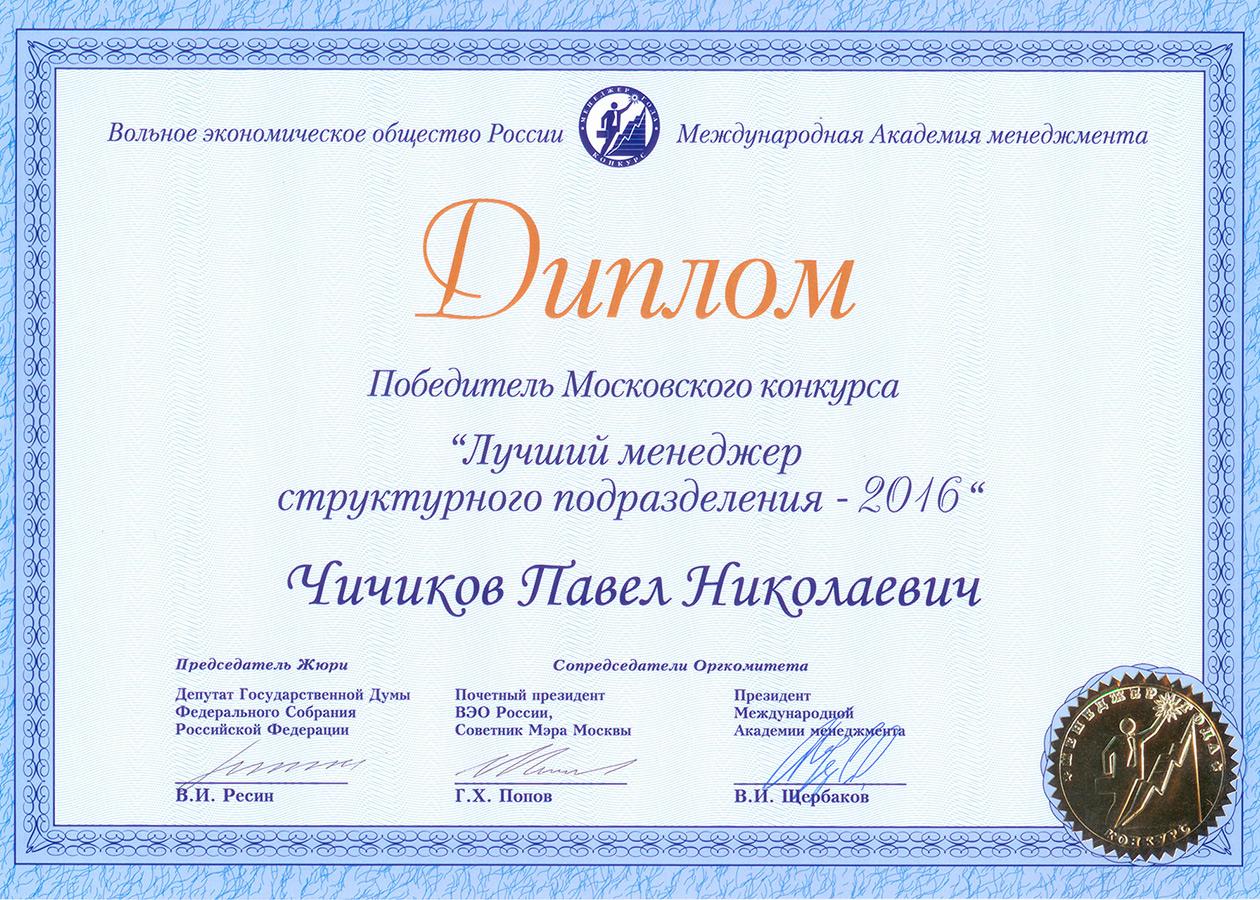 Сертификаты дипломы грамоты свидетельства и благодарственные  Диплом участника enes 2016