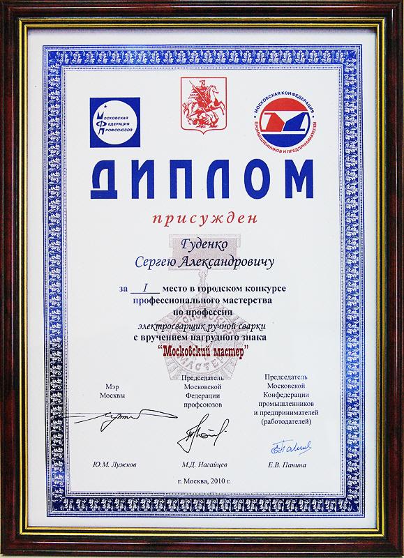 Сертификаты дипломы грамоты свидетельства и благодарственные  За вклад в развитие отрасли