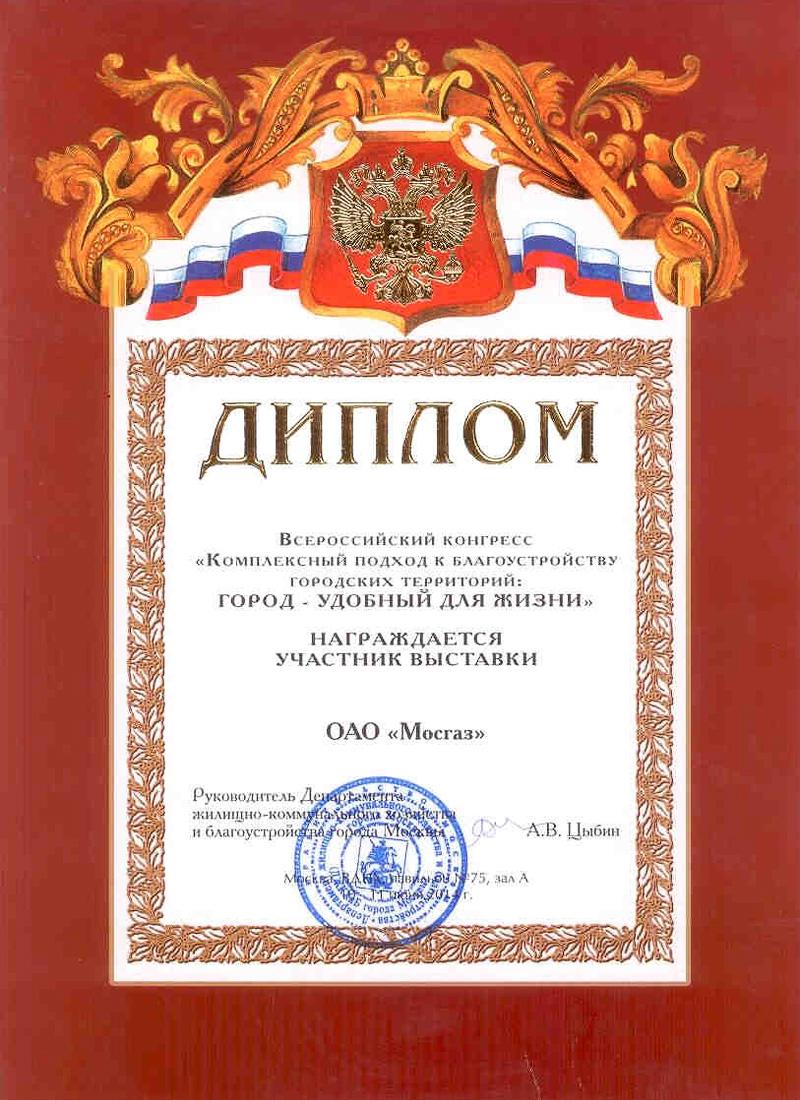 Сертификаты дипломы грамоты свидетельства и благодарственные  Город удобный для жизни